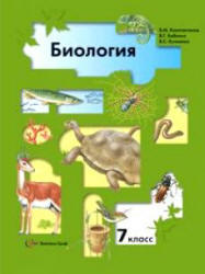 Решебник по биологии 7 класс константинов учебник онлайн.