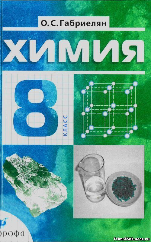 Решебник учебник химии 8 класс