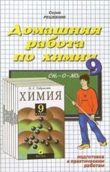 Решебник по химии 9 класс жилин