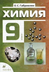 Химия 9 класс габриелян учебник читать онлайн.