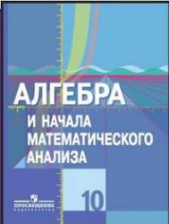 Гдз по алгебре 10-11 класс м.и башмаков