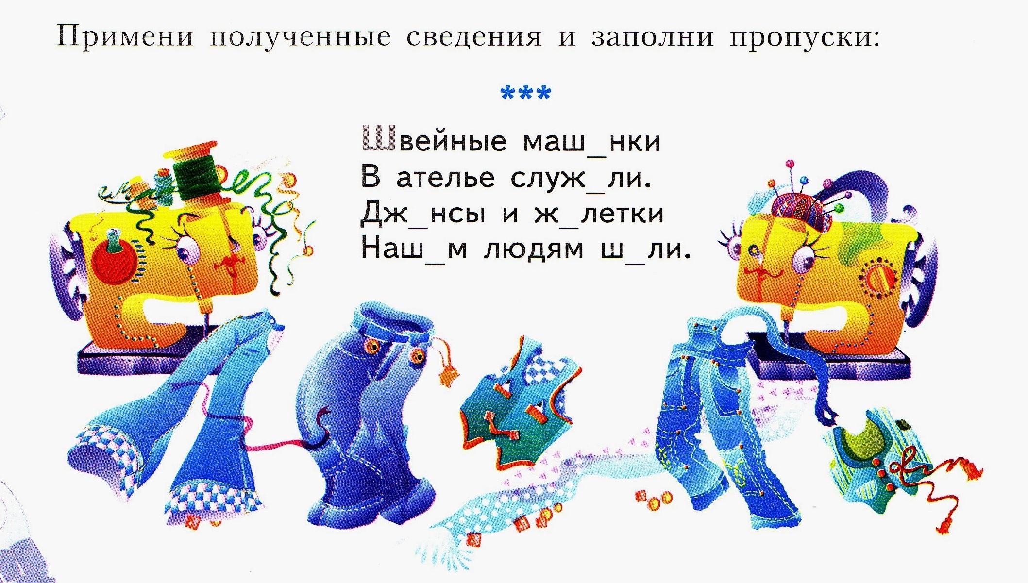 Шарады по русскому языку 2 класс в цветных картинках