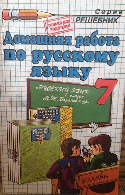 Решебник учебнику русского языка 7 класса