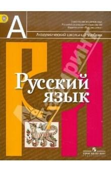 класс гдз языку учебник по русскому 7 александрова
