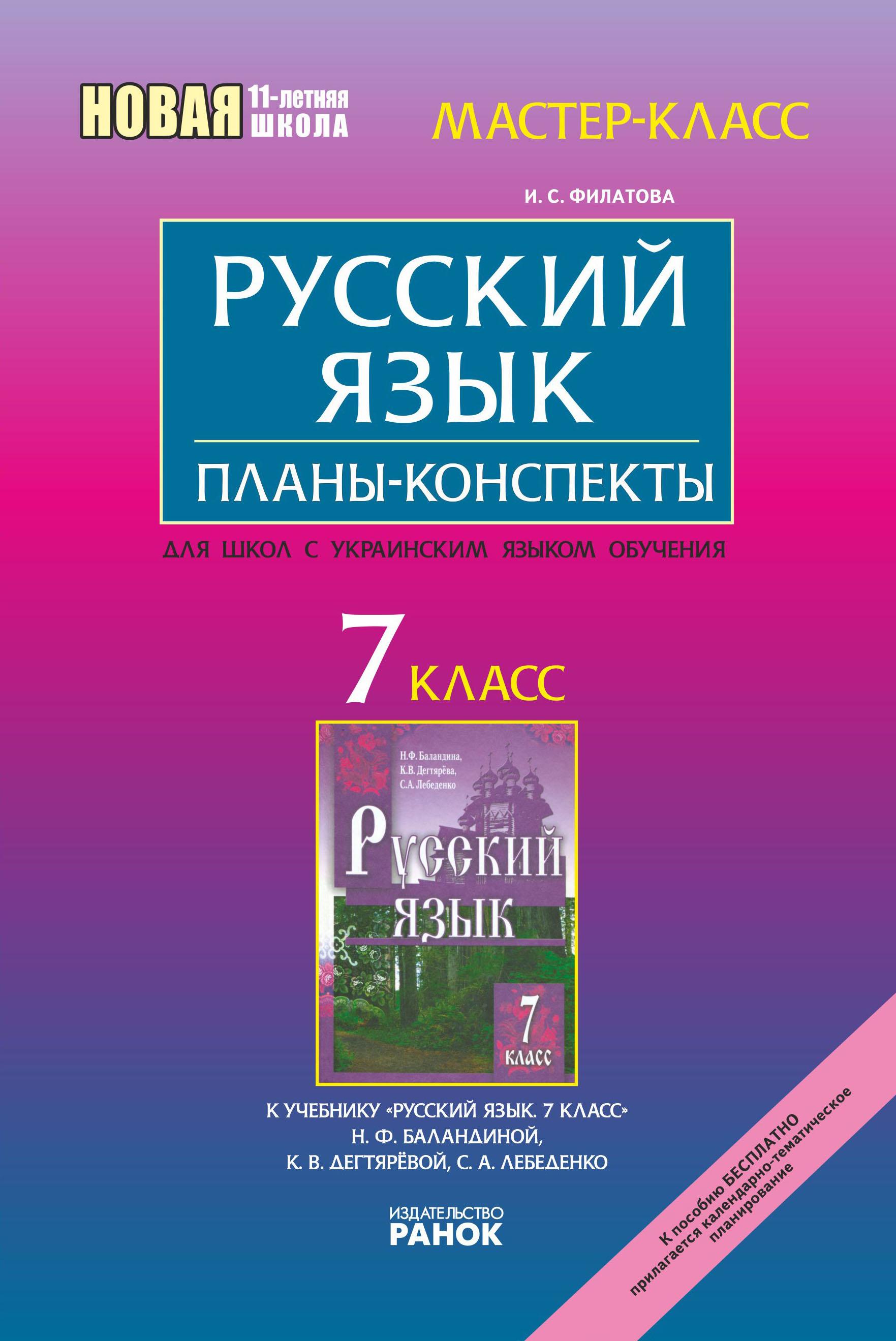 Мастер классы по русскому языку в 5 классе