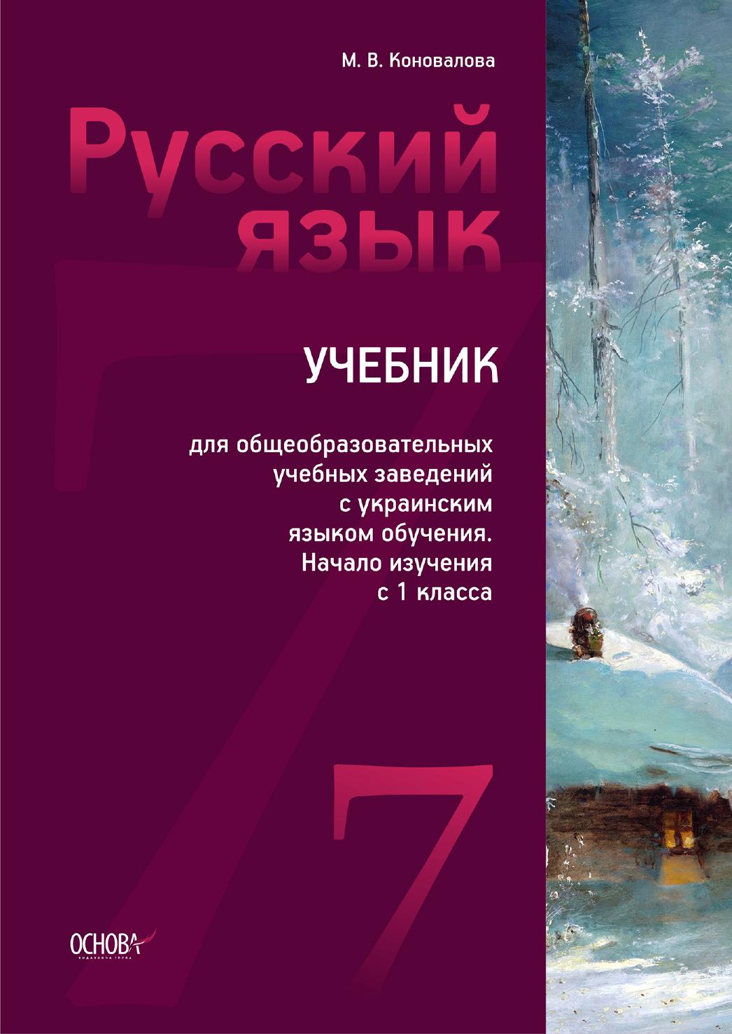 Гдз по русский язык 7 класс коновалова 2019