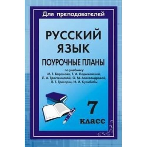 Скачать Учебник Русский Язык 7 Класс Баранова На Андроид