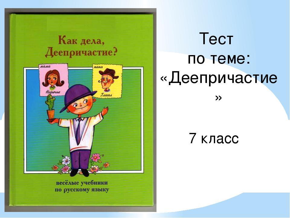 вулкану Петропавловске-Камчатском уроки по теме деепричастие презентации предлагает вам рассчитать