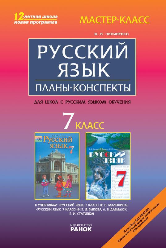 Мастер класс на русском языке в 5